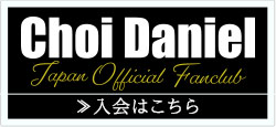 Choi Daniel Japan Official Fanclub 入会はこちらから